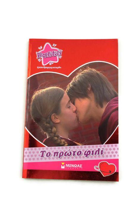 Patito Feo Publishing book