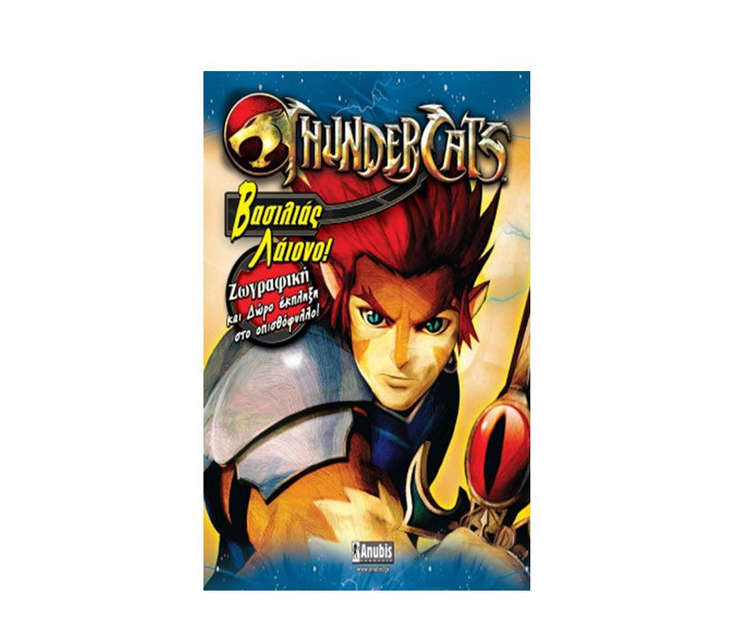 Thundercats Publishing book