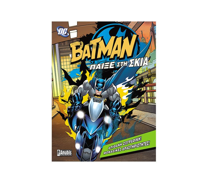 Batman publishing book