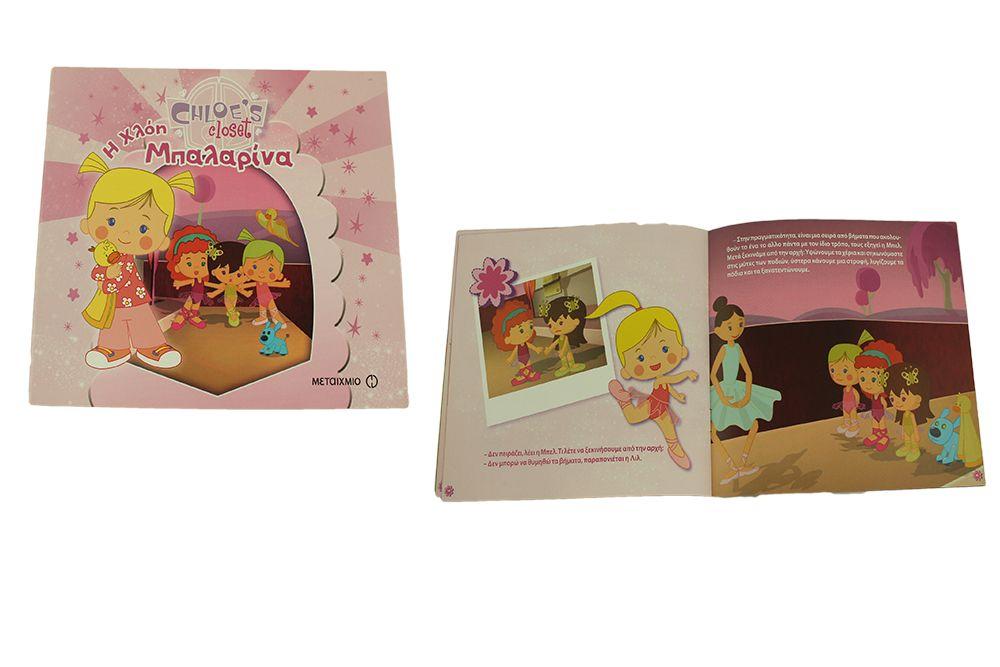 Chloe's Closet publishing book
